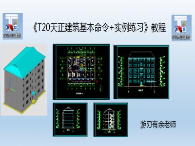 Autocad2014+天正建筑T20绘图