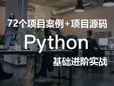 跟着王进老师学开发Python篇:基础进阶实战