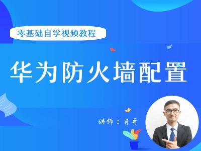华为防火墙配置零基础自学视频系列教程(肖哥)