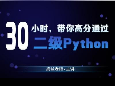 2020年3月全国计算机二级Python程序设计考试视频教程