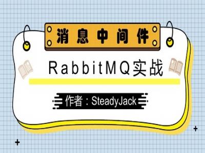 微服务实战SpringBoot整合RabbitMQ~菜鸟到小牛