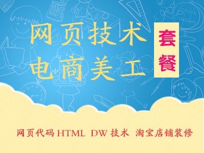 DW网页技术 淘宝美工必备部分