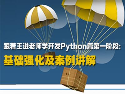 Python开发第一阶段:基础强化及案例讲解