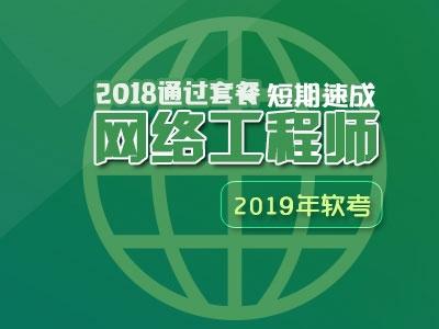 2019软考网络工程师顺利通关套餐(最新、最全)