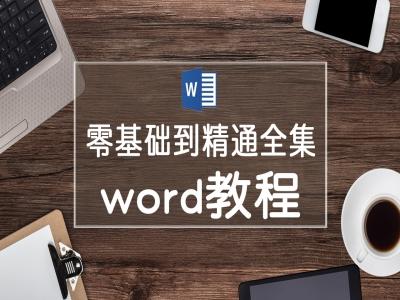 Word教程从零基础到精通全集