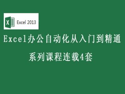 Excel办公自动化从入门到精通系列课程连载4套