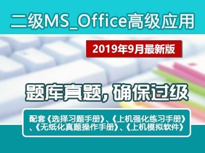 最全面2019年9月专用计算机《二级MSOFFICE高级应用》培训全套包过视频教程