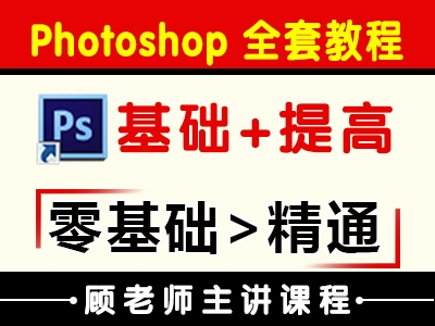 Photoshop整套全面教程