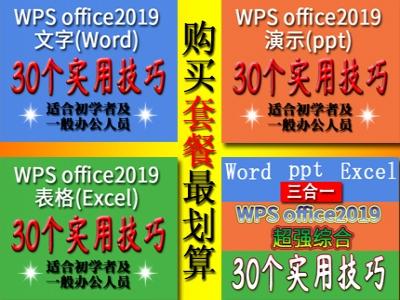WPS office2019文字/演示/表格/综合实用技巧视频教程