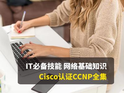 IT必备技能Cisco认证课程