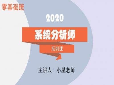 2020年系统分析师培训