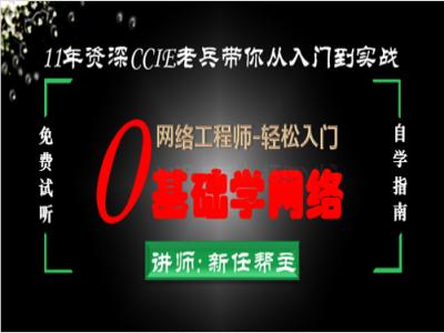 2020网络工程师零基础入门精讲套餐集合版