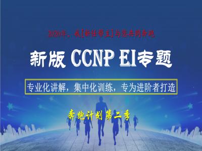 新版CCNP EI网络工程师(原路由与交换)课程