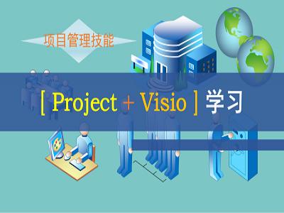 Visio+Project组合学习