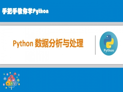 Python数据分析与处理