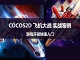 COCOS2D 飞机大战 实战案例视频教程