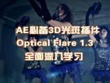 AE 插件 Optical Flares 1.3 全面深入学习乐众彩票app下载