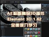 AE插件 Element 3D v1.6 全面深入学习乐众彩票app下载