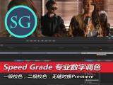 Speed Grade CC 数字调色入门到精通视频教程