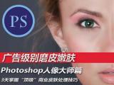 Photoshop CC 高端商业美容 广告级皮肤修饰乐众彩票app下载