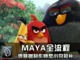 MAYA全流程制做愤怒小鸟短片视频教程