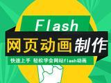 Flash网页动画制作视频教程