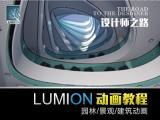 lumion5.0景观动画基础到实战教程