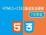 全网首发:HTML5+CSS3速成实战课程视频教程【7天学会,上手实战没问题】