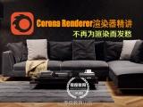 Corona渲染器技术精讲视频教程