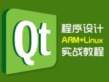 QT程序设计视频教程