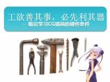 CG 插画的必备硬件工具乐众彩票app下载