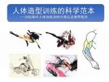 CG人体绘画训练的科学方法视频教程