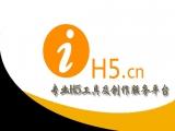 iH5功能详解视频教程