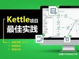 ETL数据集成之Kettle项目最佳实践视频培训课程