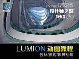 lumion5.0景观动画基础到实战教程(中,下)篇