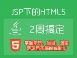 2周搞定HTML+PS切图+DIV+CSS+移动布局+项目实战视频教程