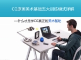 CG美术基础训练详解视频教程