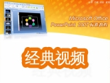 PowerPoint2007 从入门到精通视频教程