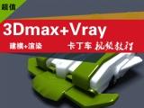 3Dmax+Vray卡丁车建模渲染视频教程