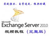 Exchange 2010完整版视频教程(入门篇)
