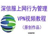 深信服上网行为管理VPN视频教程