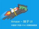 中国首个开源HTML5框架AmazeUI视频教程(开发效率提升200%)