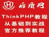 Thinkphp整合Ucenter视频教程