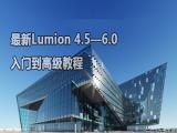 最新Lumion 4.5 至Lumion 6.0入门到高级教程