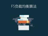 F5负载均衡算法视频教程