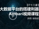 【IT十八掌】大数据平台的搭建利器Ambari视频课程