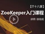 【IT十八掌】ZooKeeper入门课程乐众彩票app下载