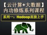【IT十八掌】徐培训hadoop3.0课程视频教程