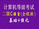 计算机二级C语言完整版(基础+选择+强化)视频教程