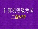 计算机二级VFP考试试题知识视频教程